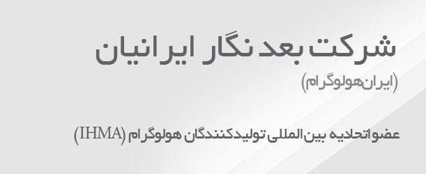 ایران هولوگرام