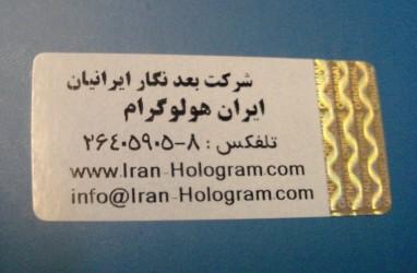 hologer هولوگرام تلفیقی