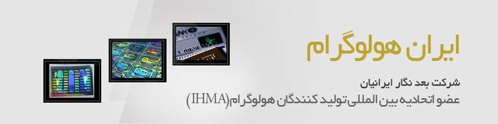 چاپ هولوگرام در شرکت ایران هولوگرام