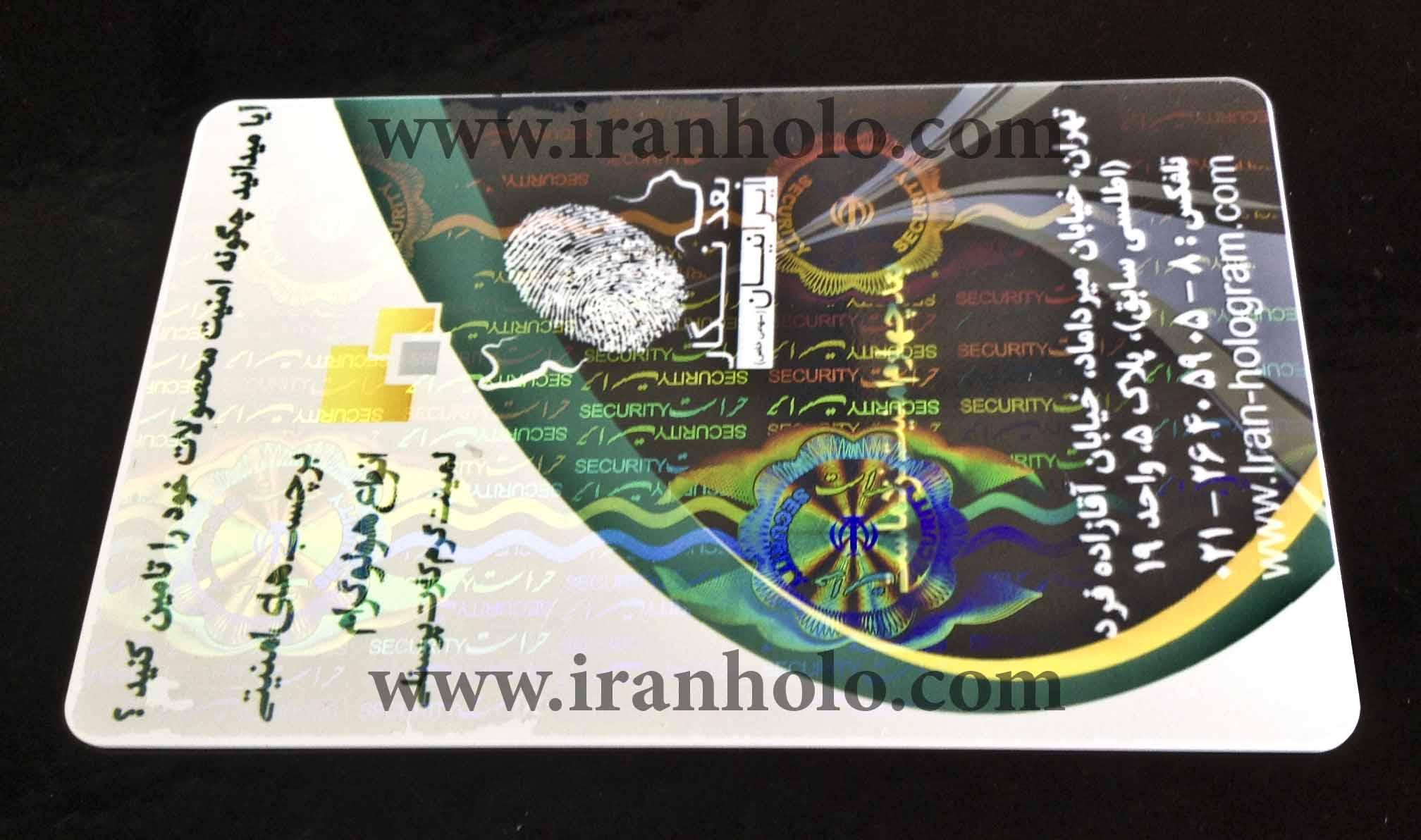 ویژگی های امنیتی کارت های شناسایی