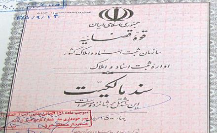 چاپ گواهینامه ها با کاغذ های ضد کپی