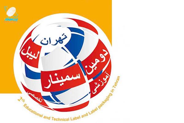 دومین همایش کنفرانس لیبل ایران