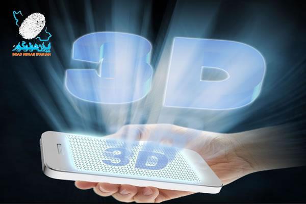 هولوگرام های سه بعدی دیجیتال