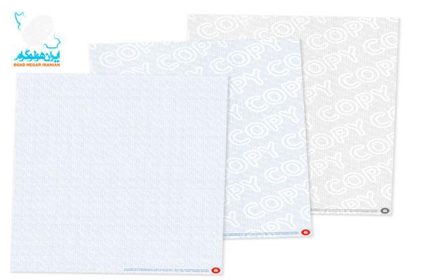 کاغذهای ضد کپی